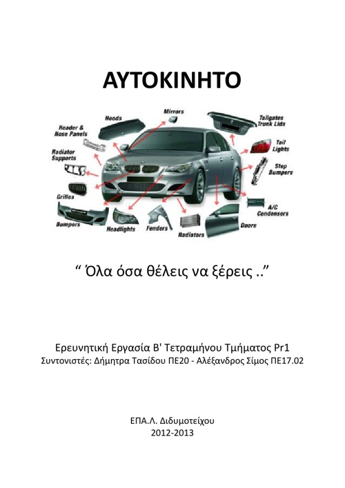 Project Auto 2012-13