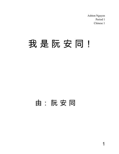 I am Ruǎn'āntóng