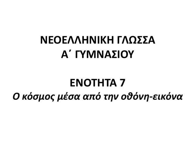 α΄γυμνασίου