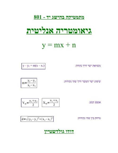 חוברות לימוד - שאלון 801