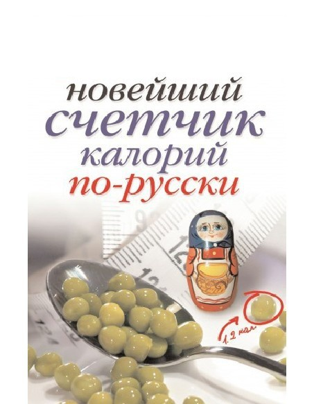 """Красичкова А. """"Новейший счетчик калорий по-русски"""""""