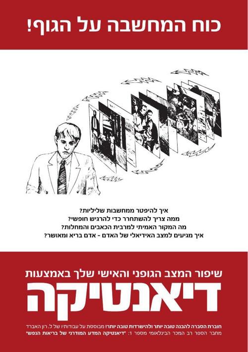 חוברת הסברה-20 - לאינטרנט