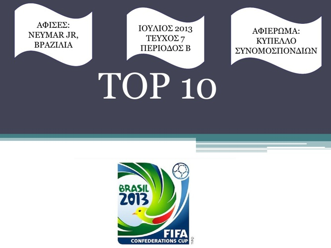 TOP 10 Ιουλίου, Αυγούστου, Σεπτεμβρίου 2013