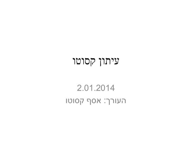 עיתון קסוטו 2.1.2014
