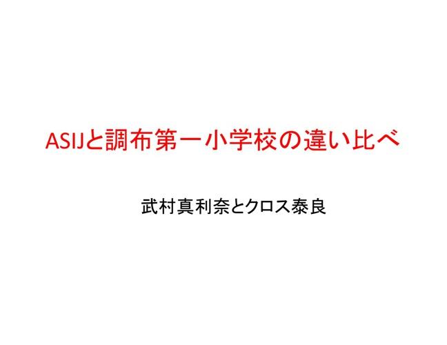 ASIJ & Chofu Daiichi Book