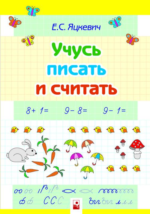 Учусь писать и считать.