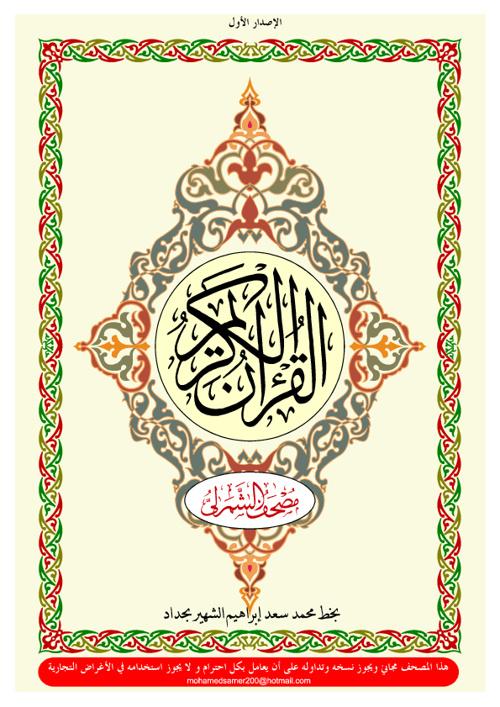 Mushaf Shamarly v1.1