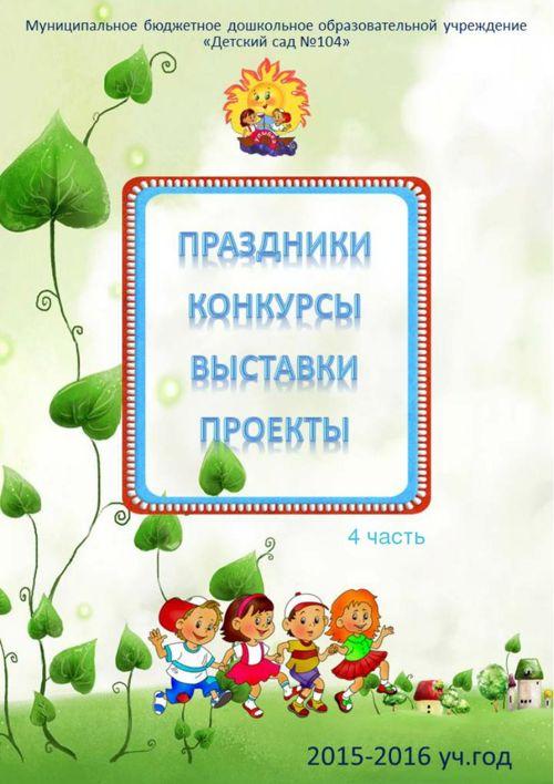Детский сад №104 2015-2016 уч.г. 4 часть
