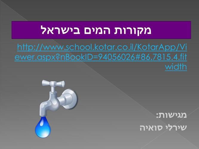 מקורות המים בישראל- שירלי