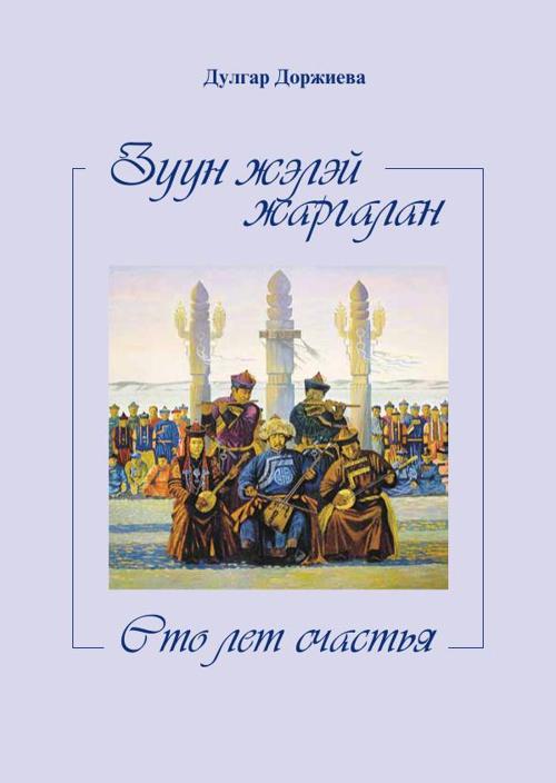 Зуун жэлэй жаргалан / Сто лет счастья