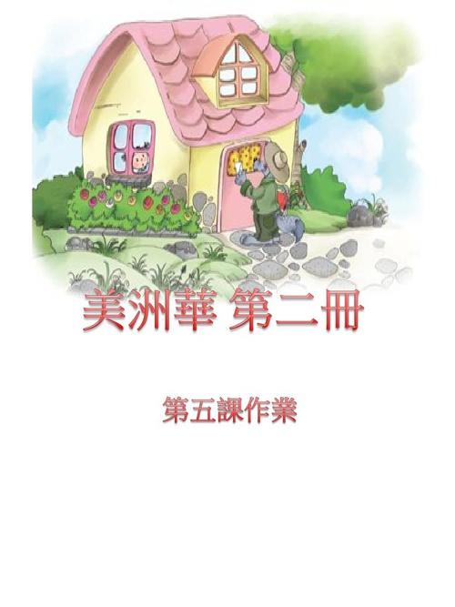 美週華語第二冊 第五課作業