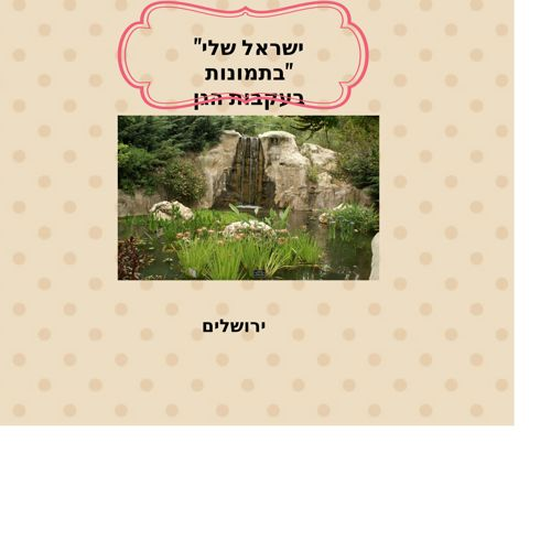 אלבום דיגיטלי בעקבות הגן הבוטני ירושלים