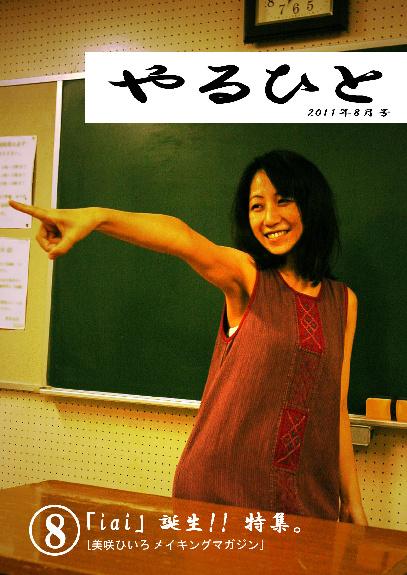 YARUHITO August 2011