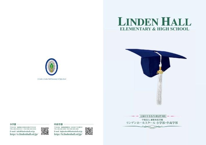 リンデンホールスクールデジタルパンフレット