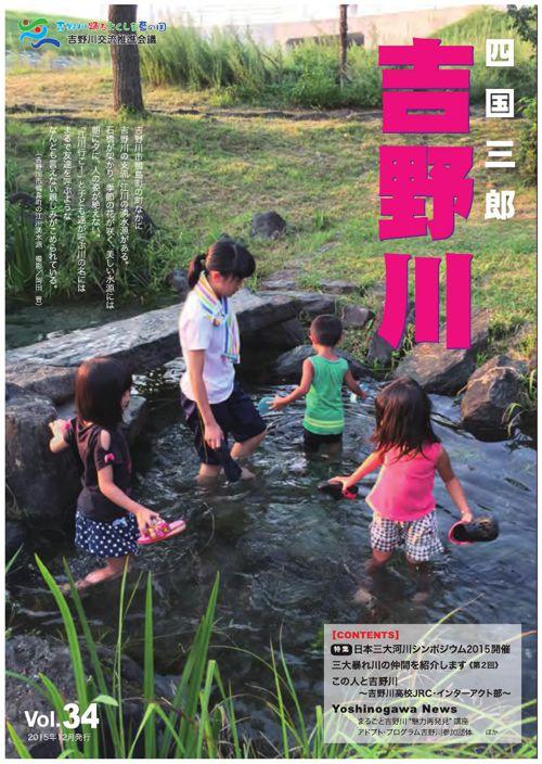 YoshinogawaVol34