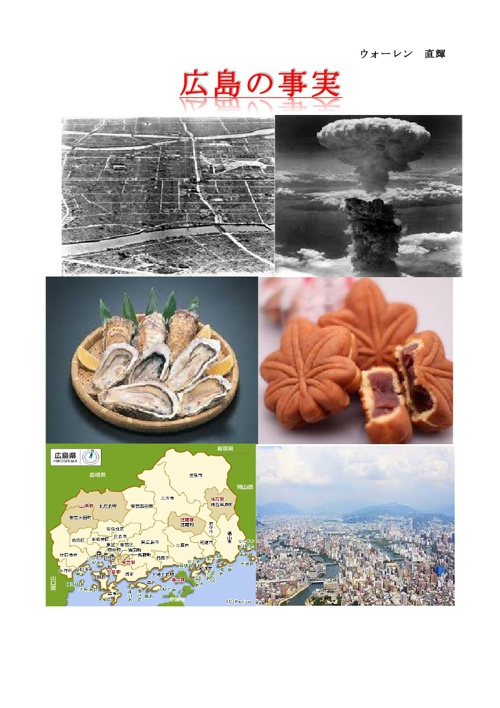 広島の事実