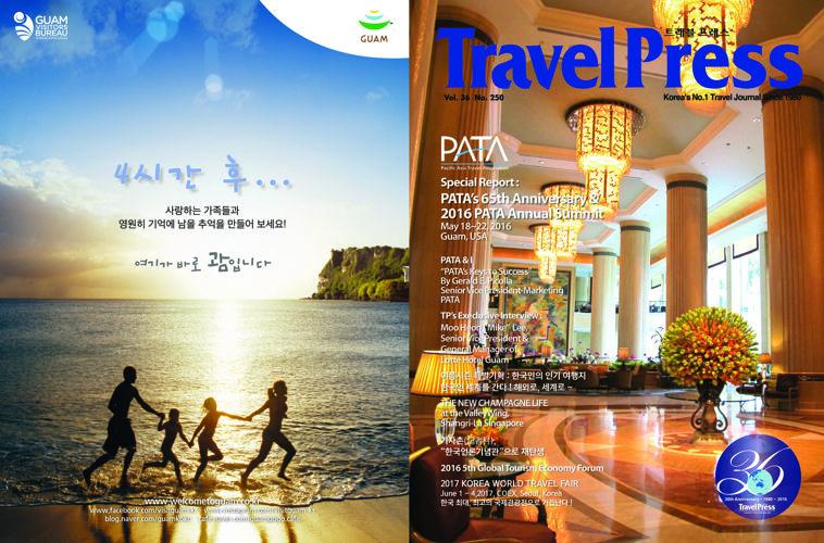 TRAVEL PRESS-Korea Vol. 36 No. 250