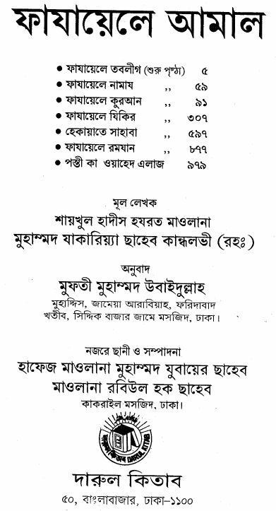 NEW-Fazail-E-Amal-1-IntroAndPage-1-83-MaulanaZakariahRA