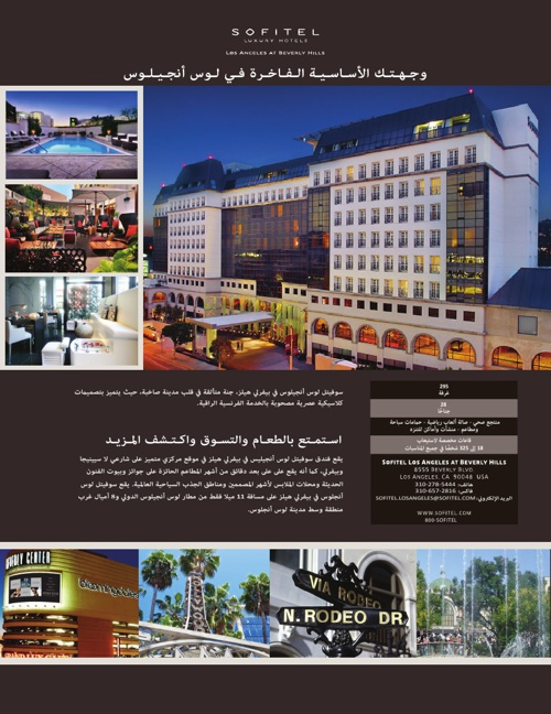 Sofitel Los Angeles at Beverly Hills Hotel Suites (Arabic)