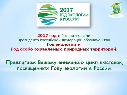 Заповедники Мурманской области