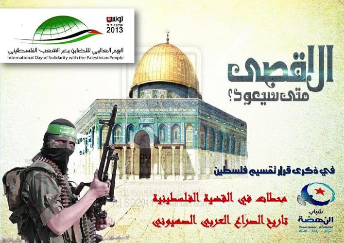 محطات في القضية الفلسطينية .. تاريخ الصراع العربي الصهيوني