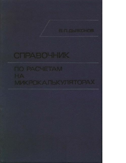 Дьяконов. Справочник по расчетам на микрокалькуляторах