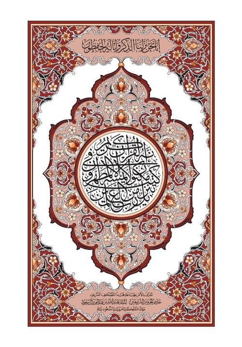 Mushaf Shu'bah