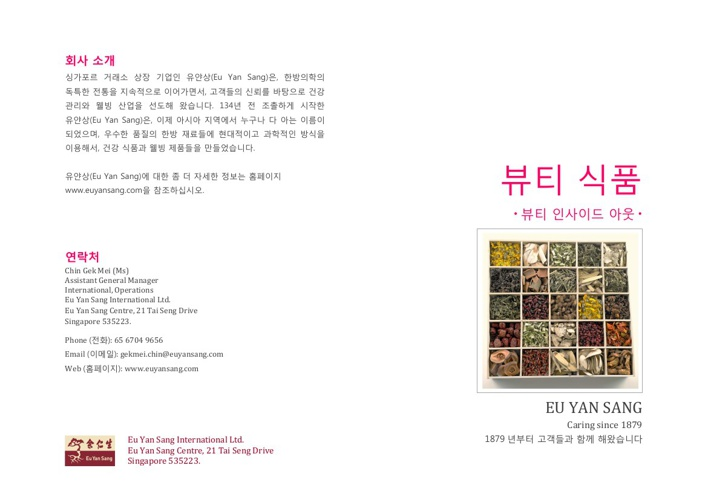 Booklet_5_Korean__Final