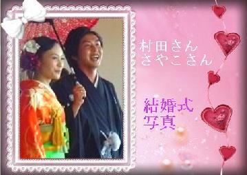 Mr & Mrs Murata Wedding Album.