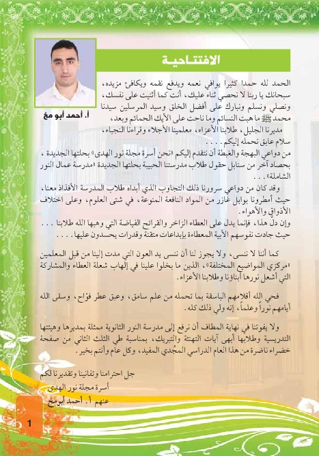 مجلة المدرسة