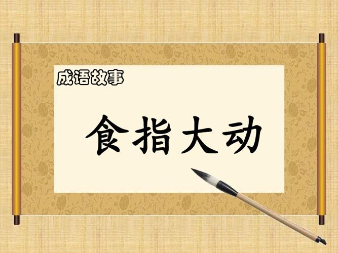 story book: ShiZhiDaDong