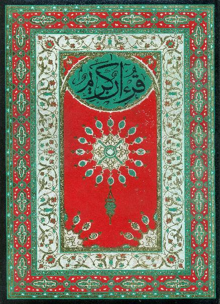 Mushaf Al Maghreebi