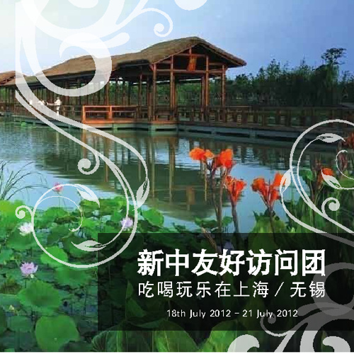 新中友好访问团 - 吃喝玩乐在上海/无锡