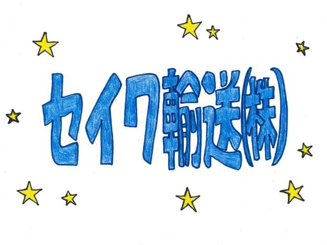 5_セイワ輸送プレゼン用パワーポイント(第2回ネクサミ)