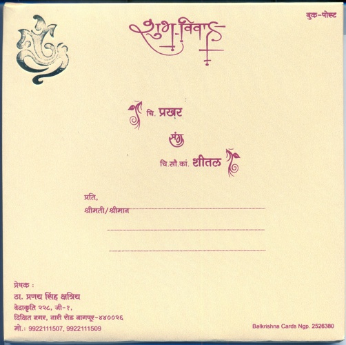 Prakhar Weds Shital