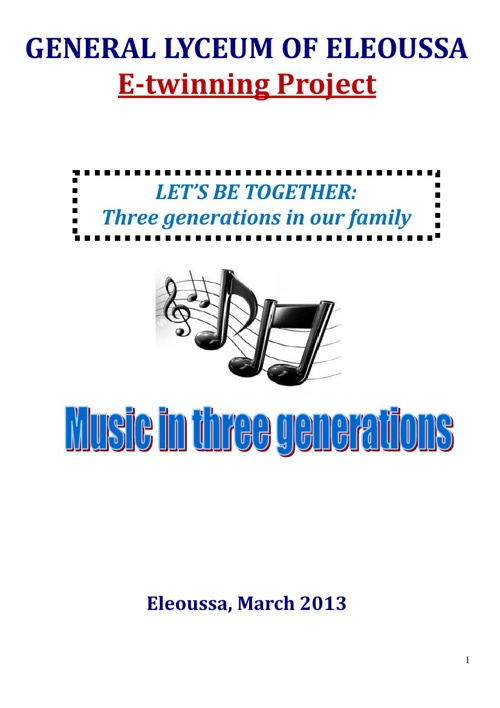 Μουσική στις 3 γενιές....