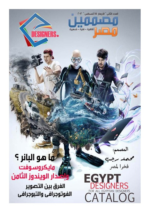 EGYPT DESIGNERS CATALOG