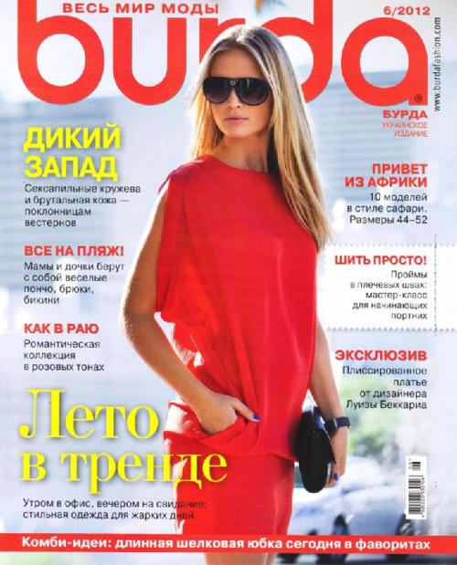 """""""Бурда"""" № 6 2012"""