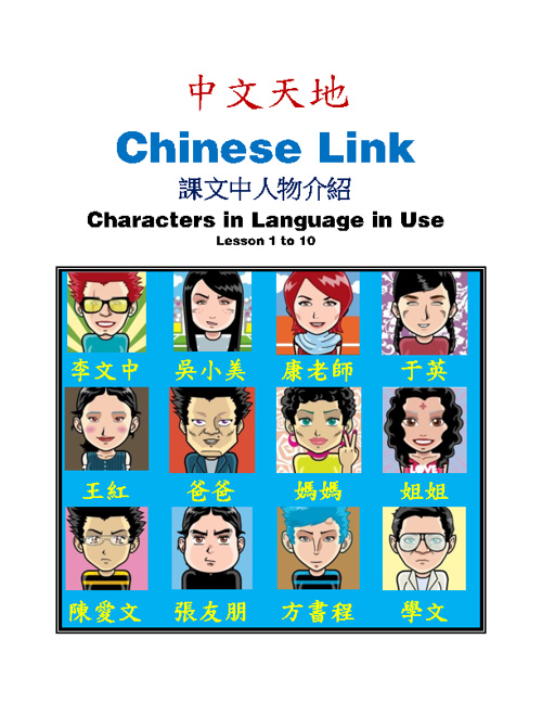 Roles in Textbook - Chinese Link