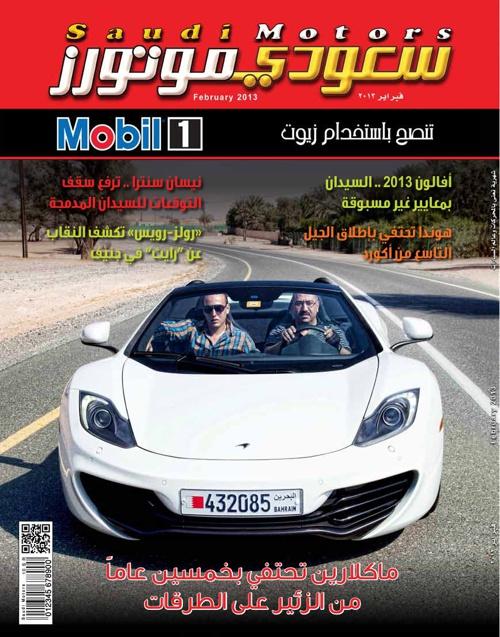 Saudi Motors February 2013