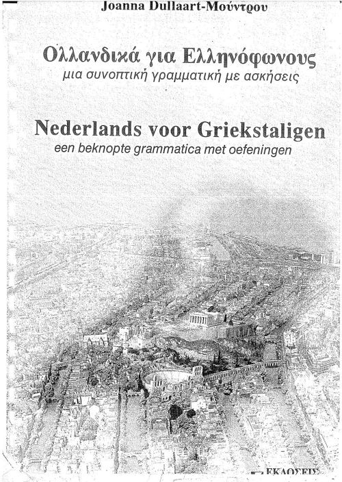 Ολλανδικά για Έλληνες με γραμματική