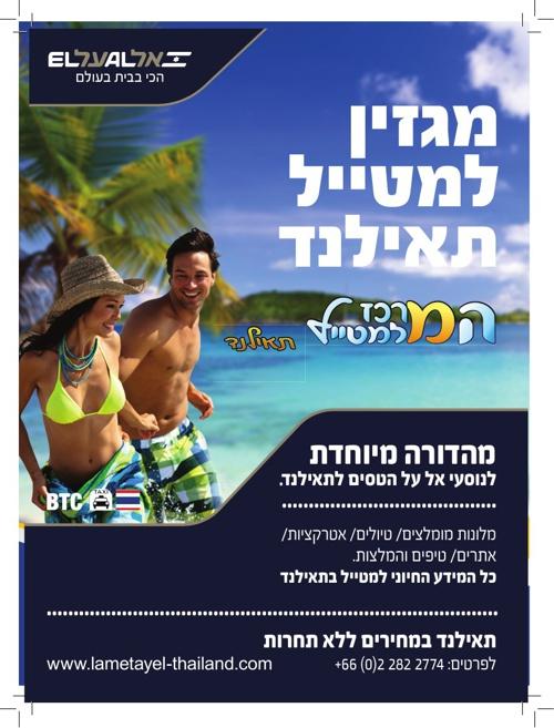 magazine Lametayel & EL AL