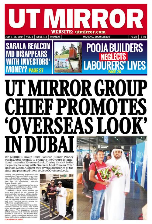 UT Mirror Mumbai July 2014