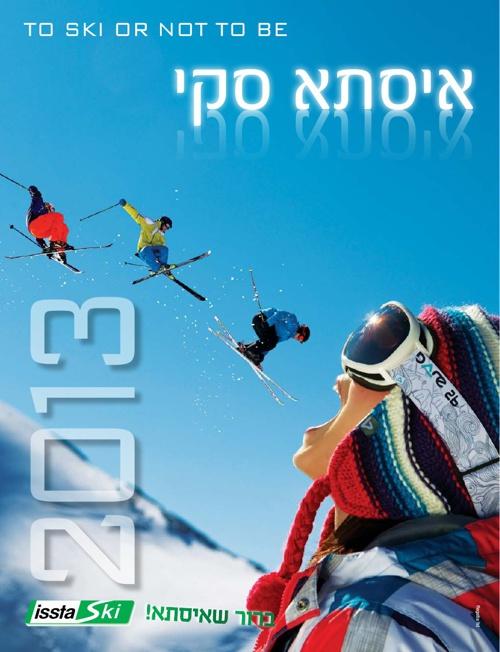 חוברת איסתא סקי 2013