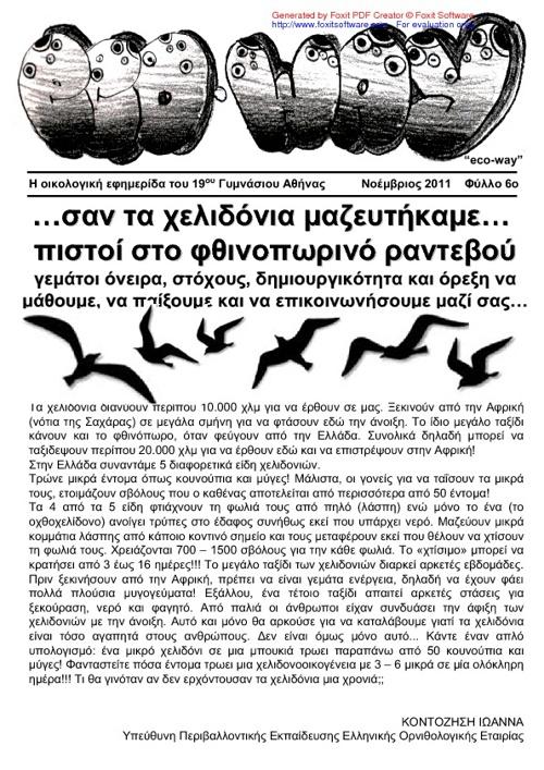 ΕΦΗΜΕΡΙΔΑ ECO-WAY ΝΟΕΜΒΡΙΟΣ 2011