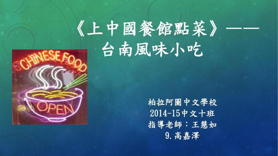 《台南風味小吃》9高嘉澤