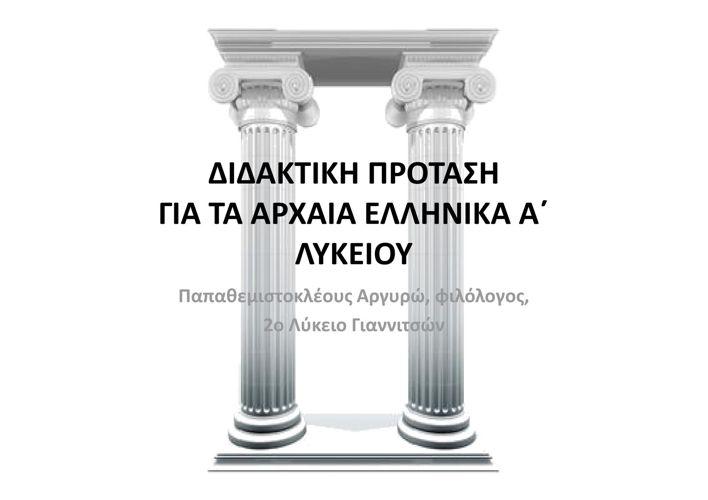 ΔΙΔΑΚΤΙΚΗ ΠΡΟΤΑΣΗ