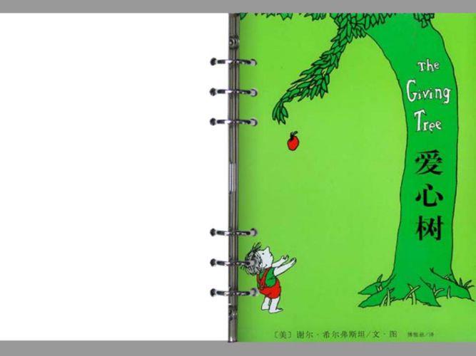 绘本《爱心树》
