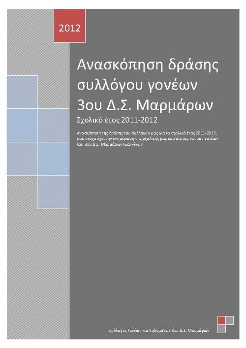 Ανασκόπηση δράσης για το σχολικό έτος 2011-2012