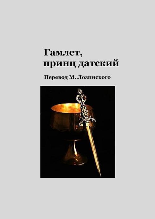 """""""Гамлет, принц датский""""  (перевод М.Л. Лозинского)"""